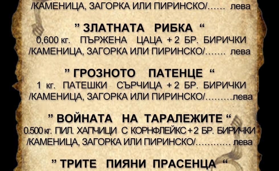 Промоции 1-7